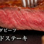 【口コミ】カナダビーフ館の評判は?美味しい?おすすめ肉まで紹介