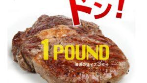 ①1ポンドステーキ【カナダビーフ館のおすすめ肉】