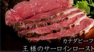 ③カナディアンローストビーフ【カナダビーフ館のおすすめ肉】