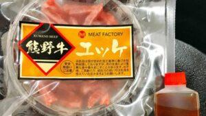 9位:熊野牛ユッケ【通販お取り寄せ牛肉の人気おすすめランキング】