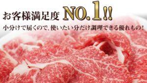 1位:黒毛和牛ブリスケ切り落とし【通販お取り寄せ牛肉の人気おすすめランキング】