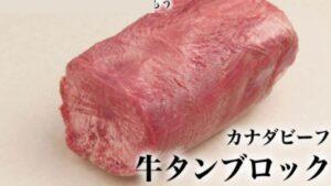 人気1位:牛タン肉塊