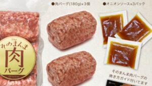 ①そのまんま肉ハンバーグ