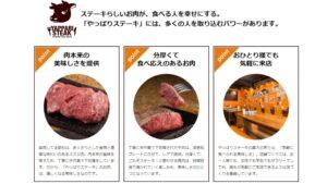 やっぱりステーキの特徴