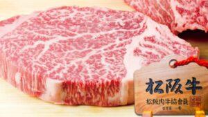③松阪牛ヒレステーキ【通販お取り寄せの人気おすすめステーキ】