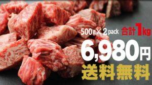 ④宮崎牛サイコロステーキ【通販お取り寄せの人気おすすめステーキ】