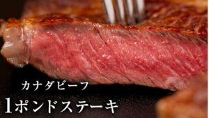 ⑦激安1ポンドステーキ【通販お取り寄せの人気おすすめステーキ】