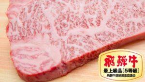⑧最高級 飛騨牛ステーキ【通販お取り寄せの人気おすすめステーキ】