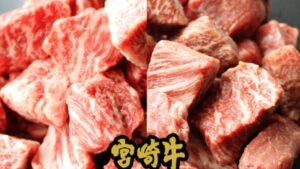 通販お取り寄せ:①宮崎牛サイコロステーキ
