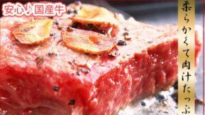 ①国産牛ヒレステーキ【コスパ抜群!通販お取り寄せ激安ステーキ】