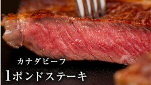 ③1ポンドステーキ【コスパ抜群!通販お取り寄せ激安ステーキ】